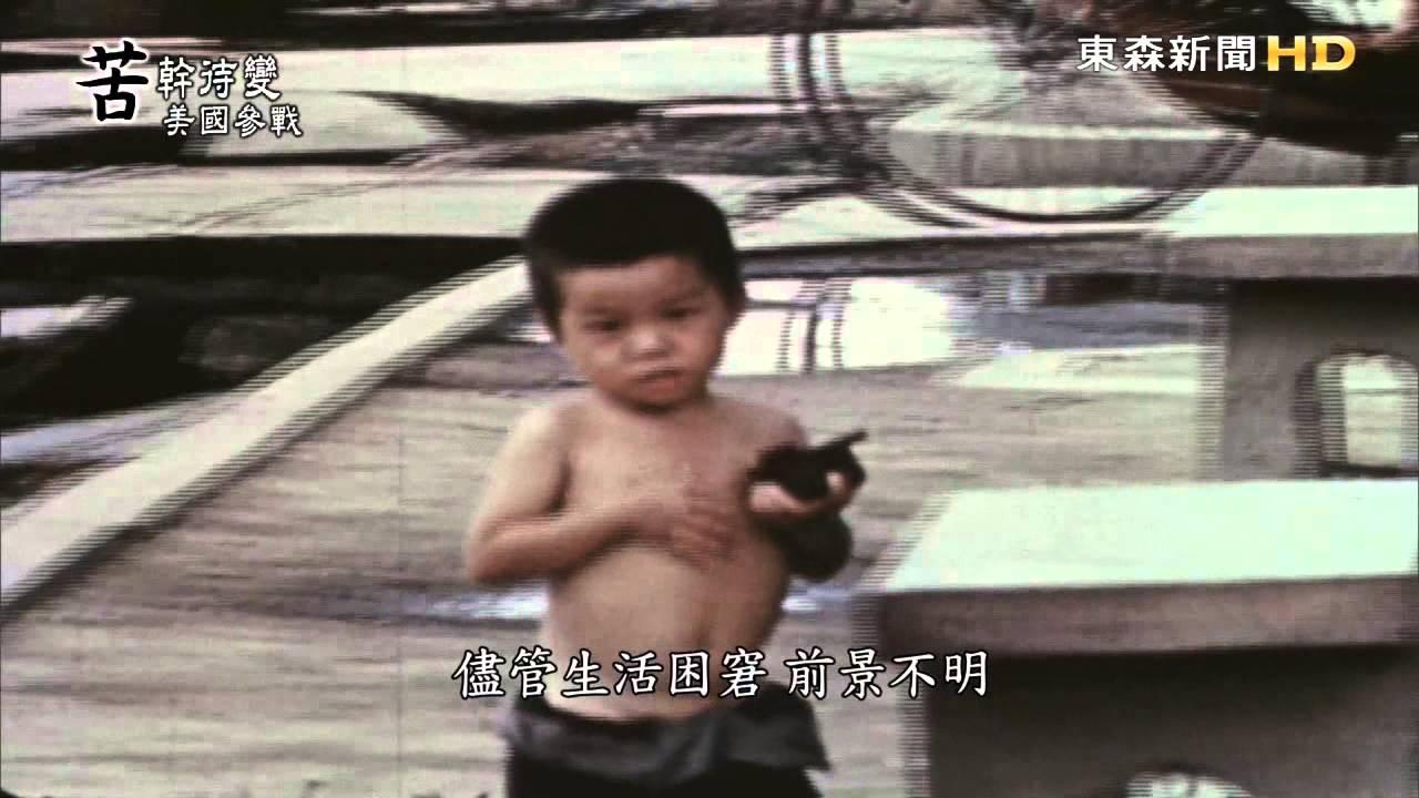《抗戰:和平榮耀·勝利70》紀錄片 第二集【乾淨版】