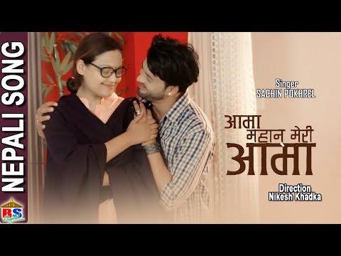 Aaama (Mahan Meri Aama) by Sachin Pokhrel | New Song-2018 | Ft. Reecha Sharma/Jeevan Bhattarai
