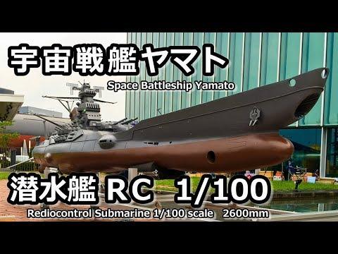 宇宙戦艦ヤマト サブマリンRC 1/100スケール 2600mm Space Battleship Yamato RC Submarine 1/100