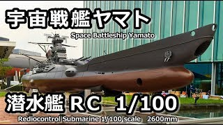 宇宙戦艦ヤマト サブマリンRC 1/100スケール 2600mm Space Battleship Yamato RC Submarine 1/100 thumbnail