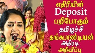 tamilachi thangapandian first campaign speech at Chennai Tamil news live