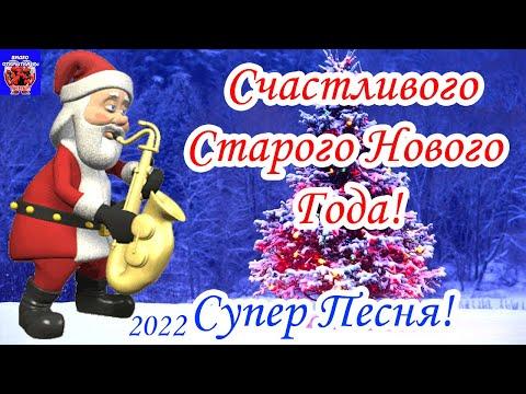 Со Старым Новым Годом! Прикольное Веселое Поздравление Со Старым Новым Годом! 2021 Супер Песня!