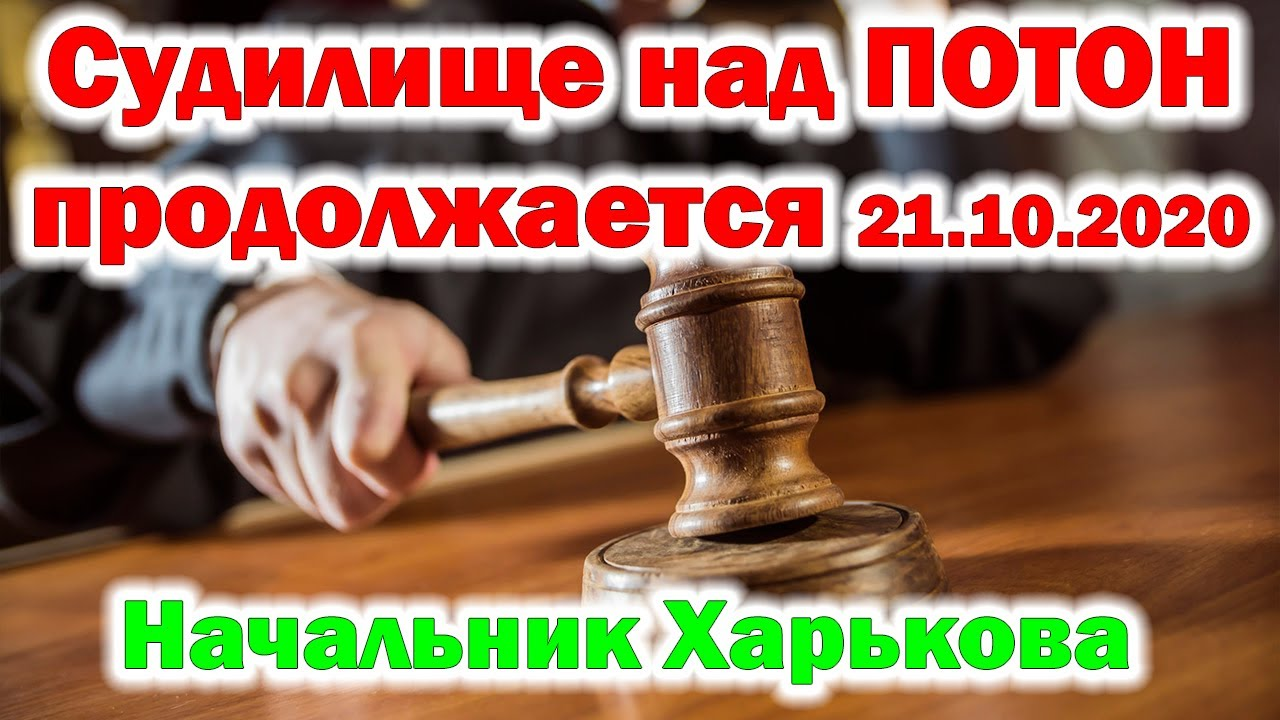 #Poton Суд о продлении сроков содержания под стражей. Шаренко снова в деле