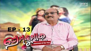 Pradyumna Lenka Producer & Actor   Making Of Prem Kumar Ep 13