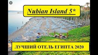 СМОТРЕТЬ ВСЕМ ОТКРЫТИЕ САМОГО ЛУЧШЕГО ОТЕЛЯ В ЕГИПТЕ 2020 Nubian Island 5 ШАРМ ЭЛЬ ШЕЙХ