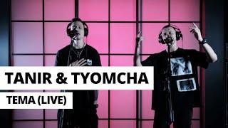 Tanir & Tyomcha - Тема (Live) смотреть онлайн в хорошем качестве бесплатно - VIDEOOO