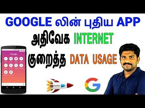 GOOGLE Go New Search App Fast Internet & Save Data - Loud Oli Tamil Tech