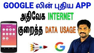 GOOGLE Go New Search App Fast Internet & Save Data - Loud Oli Tamil Tech