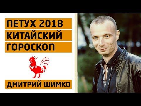 Гороскоп Петух -2018. Астротиполог, Нумеролог - Дмитрий Шимко