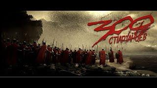 300 music video / Кукрыниксы - Чёрный ворон ( Народная песня )(music video., 2011-06-14T06:37:32.000Z)