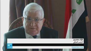 الرئيس العراقي فؤاد معصوم يتحدث عن معركة الموصل