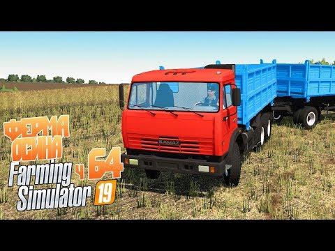 Новенький КАМАЗ на наших полях - ч64 Farming Simulator 19