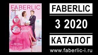 Каталог Фаберлик 3 2020 10.02.2020   23.02.2020   Faberlic