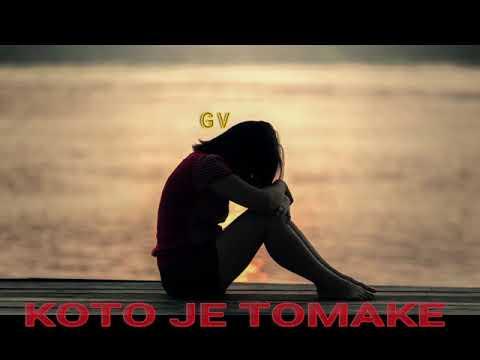 Koto Je Tomake Beshechi Valo | কত যে তোমাকে বেসেছি ভালো | Subir Nandi ~ Heart Breaking Bangla Gaan
