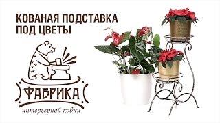 Кованая подставка под цветы(Узнать цену на Кованую подставку под цветы: http://hitsad.ru/products/kovanaia-podstavka-pod-tsvetok Напольная подставка под цветы..., 2017-01-26T11:44:48.000Z)