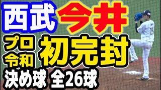 今井達也投手がプロ入り初完封勝利を飾った試合の決め球全26球(ダブルプ...