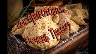 Как приготовить печень трески