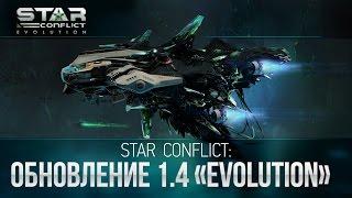 Star Conflict: обновление 1.4 «Evolution»