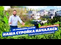 НАША СТРОЙКА, 6 ДОМОВ в ЦЕНТРЕ ГОРОДА СОЧИ! КП «Пальмира», Купить дом в Сочи.  Недвижимость Сочи! видео