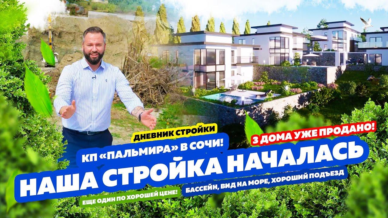 НАША СТРОЙКА, 6 ДОМОВ в ЦЕНТРЕ ГОРОДА СОЧИ! КП «Пальмира», Купить дом в Сочи.  Недвижимость Сочи!