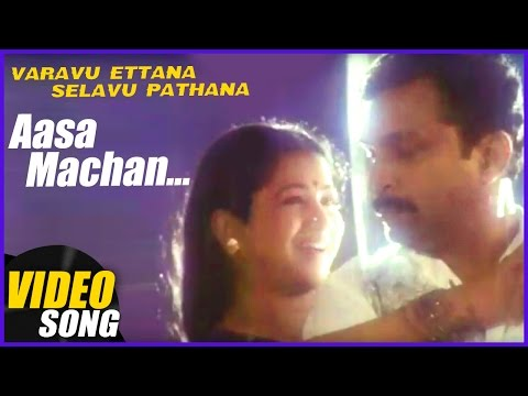 Aasa Machan Video Song | Varavu Ettana Selavu Pathana Tamil Movie | Radhika | Chandrabose