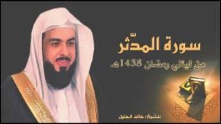 من أخشع وأروع التلاوات للشيخ خالد الجليل سورة المدثر رمضان 1438