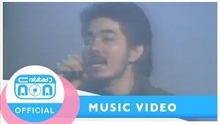 ลูกสาวพ่อเสือ - นิรนาม [Official Music Video]
