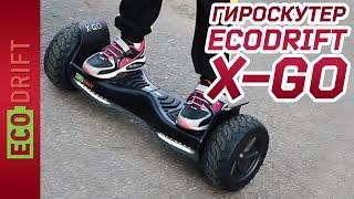 СУПЕР ГИРОСКУТЕР ECODRIFT X-GO(Приобрети здесь: http://airwheel.ru/giroskuter-ecodrift-x-go-v3/ http://ecodrift.ru/shop/giroskuter-ecodrift-x-go-v3/ Характеристики Гироскутера Ecodrift..., 2016-10-04T18:42:55.000Z)