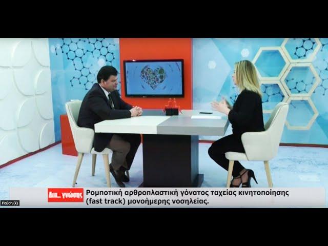 Εκπομπή «Δια γνώσης» για την Αρθροπλαστική Γόνατος στο STAR Κεντρικής Ελλάδος.