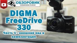 видео Digma FreeDrive Видеорегистраторы