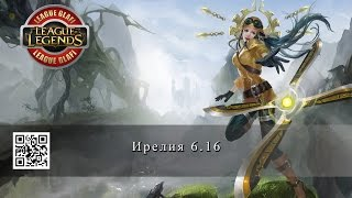 Гайд Ирелия League of Legends Guide Irelia