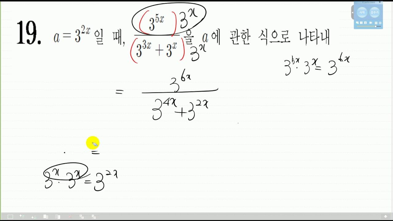 중2 1 단항식의 계산 지수법칙 유형 유 6 9 019 - YouTube