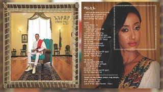 Teddy Afro - Marakiye (ማራኪዬ)