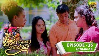 Sihina Genena Kumariye | Episode 25 | 2020- 04- 18 Thumbnail