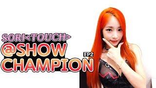 (EN/日)음방출연 '터치' 막방 @MBC MUSIC 쇼 챔피언 EP2