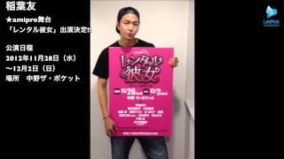amipro舞台「レンタル彼女」出演決定!! 稲葉友からメッセージが届きまし...