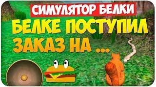 Продолжаем играть в СИМУЛЯТОР БЕЛОЧКИ #2. ИГРА КАК МУЛЬТИК. Одному в лесу ОЧЕНЬ СТРАШНО