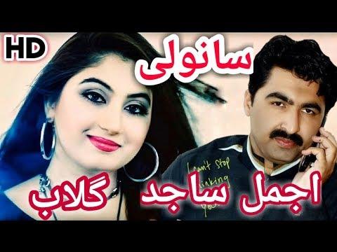 """Sanwali""|Ajmal Sajid|Official WhatsApp Stats Video Song 2019|Geet Mp4 Pak"