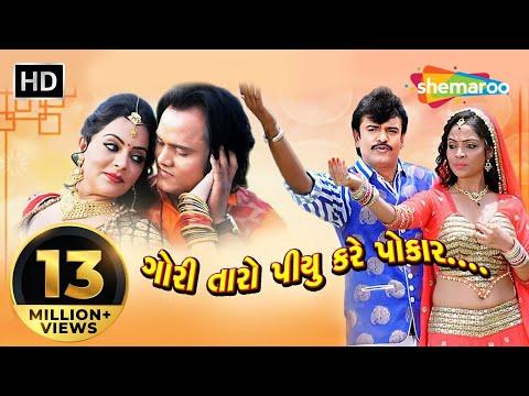 Gori Taro Piyu Kare Pokar | Full Gujarati Movie | Rakesh Barot | Jagdish Thakor |