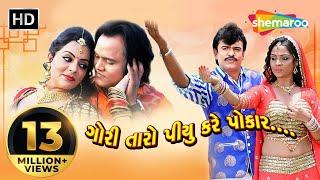 gori-taro-piyu-kare-pokar-full-gujarati-movie-rakesh-barot-jagdish-thakor