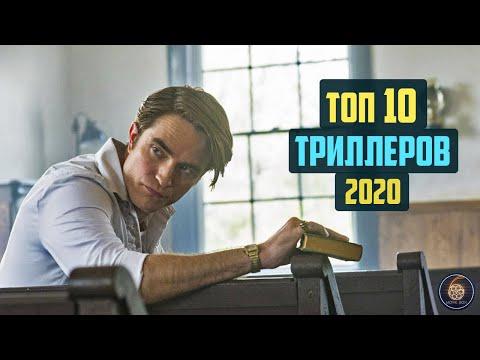 Топ 10 лучших триллеров 2020 - Видео онлайн