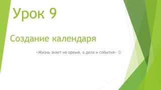MS Project 2013 - Создание календаря (Урок #9)