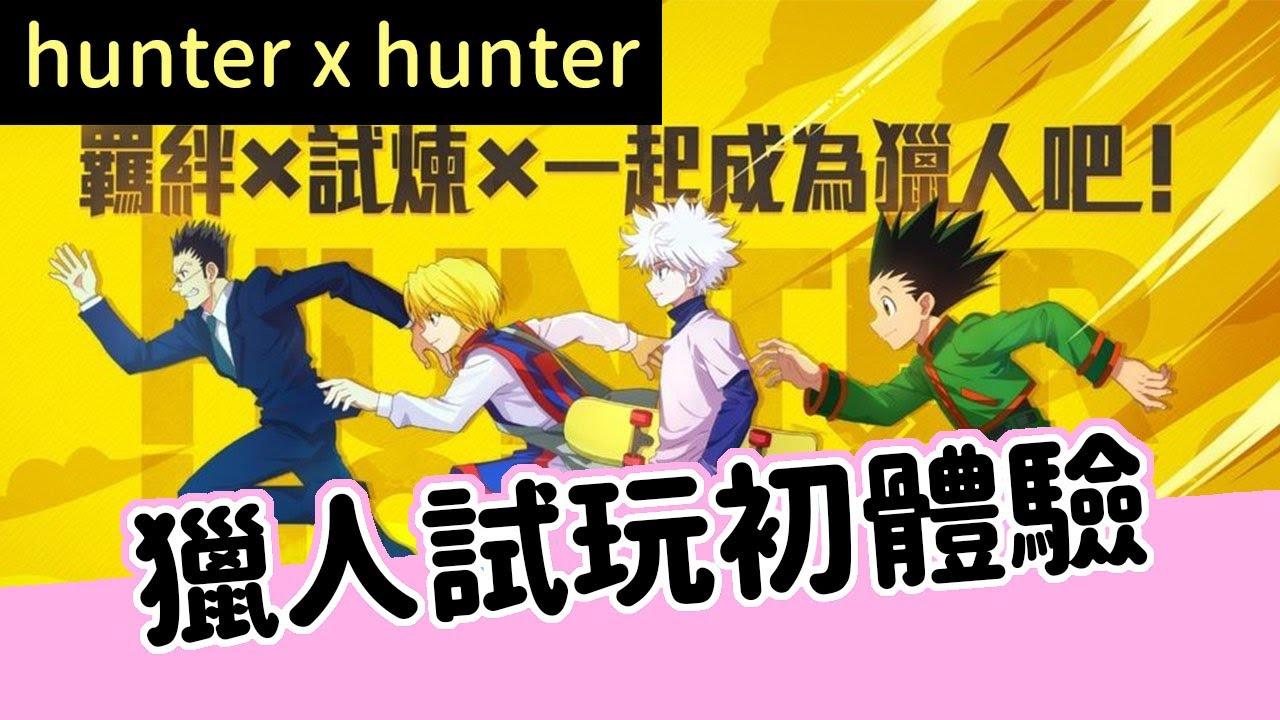 《獵人HUNTER X HUNTER》 獵人手遊正版授權搶先試玩 還原漫畫動畫劇情 跟著小傑一同踏上旅途   薄荷貓 - YouTube