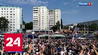 Ситуация в Белоруссии: заявления Лукашенко и Тихановской - Россия 24