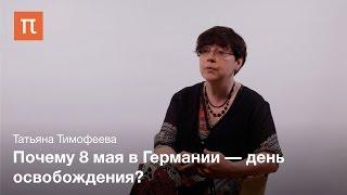 Память о Второй мировой войне  в Германии Татьяна Тимофеева