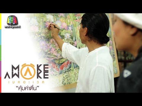 ย้อนหลัง Make Awake คุ้มค่าตื่น   ภาพสีน้ำพ่อหลวง (รัชกาลที่๙) ที่ใหญ่ที่สุดในโลก   3 ธ.ค. 59 Full HD