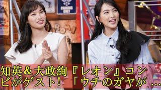 知英&大政絢『レオン』コンビがゲスト!「ウチのガヤがすみません!」 ...