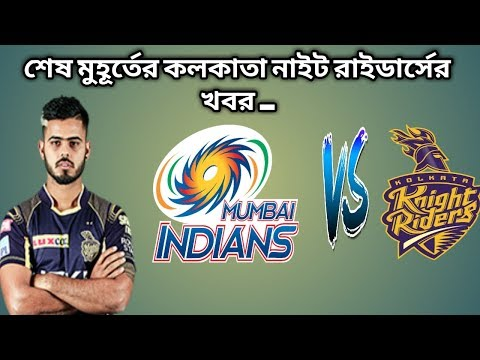 IPL KKR 2018 || MI VS KKR || WILL NITISH RANA AND JOHNSON PLAY TODAY