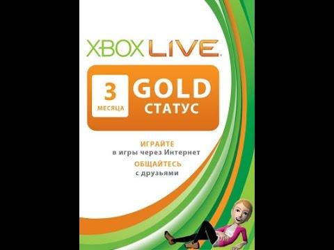 Как получить xbox live gold на 3 месяца совершенно бесплатно!(2 способ)