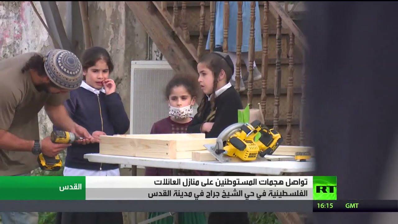 حي الشيخ جراح.. تواصل هجمات المستوطنين  - نشر قبل 1 ساعة